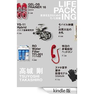 kindlelifepacking