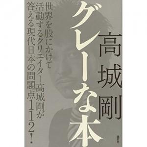 takashirotsuyoshigraybook