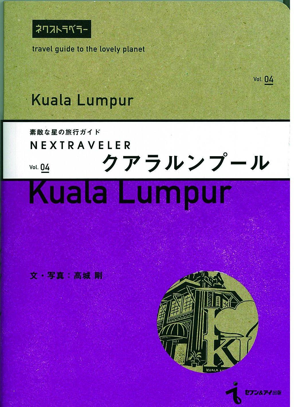 ネクストラベラー、クアラルンプール