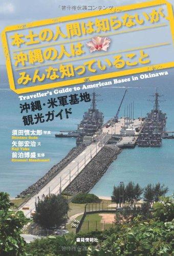 本土の人間は知らないが、沖縄の人はみんな知っていること