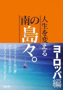 minaminoshima-eu