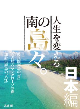 人生を変える南の島々 日本編