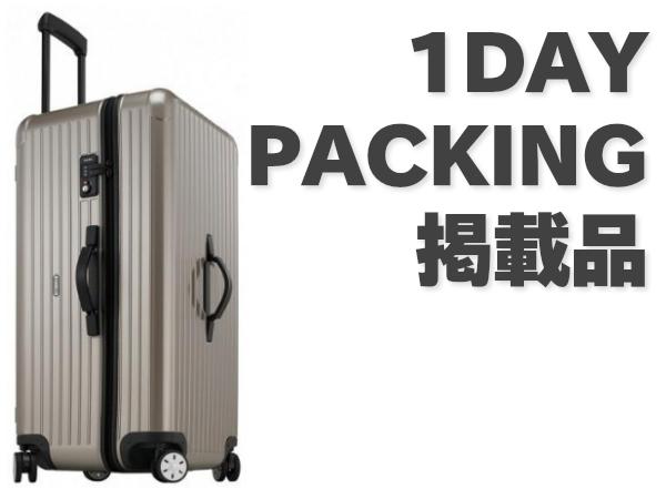 1daypacking