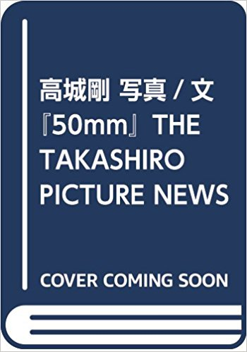 『50mm』THE TAKASHIRO PICTURE NEWS