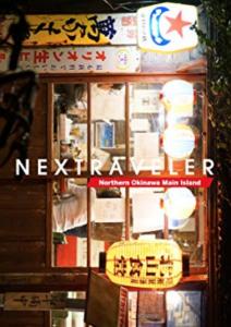 ネクストトラベラー沖縄
