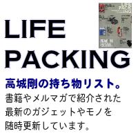 《ハイパーノマド高城剛のカバンの中身》LIFE PACKING ライフパッキング-BLOG-